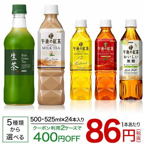 キリン 生茶と午後の紅茶 (500mL or 525mL×24本入)【送料無料(北海道、沖縄を除く)】