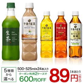 キリン 生茶 or 午後の紅茶 (500mL or 525mL×24本入)【送料無料(北海道、沖縄を除く)】