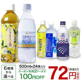 神戸居留地 or 天然水 500ml×24本【送料無料(北海道、沖縄を除く)】