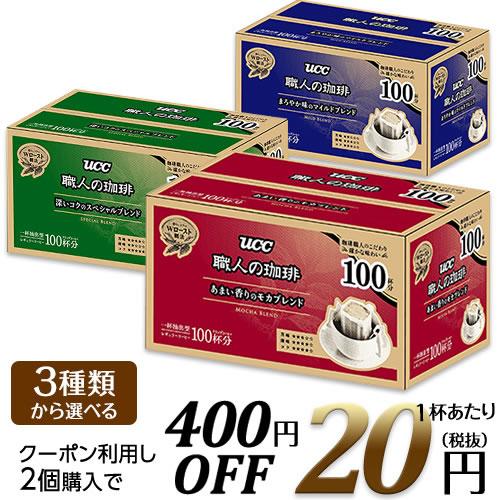 UCC 職人の珈琲 ドリップコーヒー100杯分【送料無料(北海道、沖縄を除く)】
