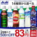アサヒ飲料 14種類から選べる (490ml/530ml/500ml/600ml×24本入)[炭酸 水]