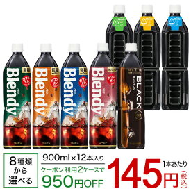 ブレンディボトルコーヒー 900ml×12本【送料無料(北海道、沖縄を除く)】