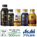ワンダボトル缶 260/280/400g 4種類から選べる[コーヒー]