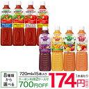 カゴメ 野菜ジュースPET 720ml×15本【送料無料(北海道、沖縄を除く)】