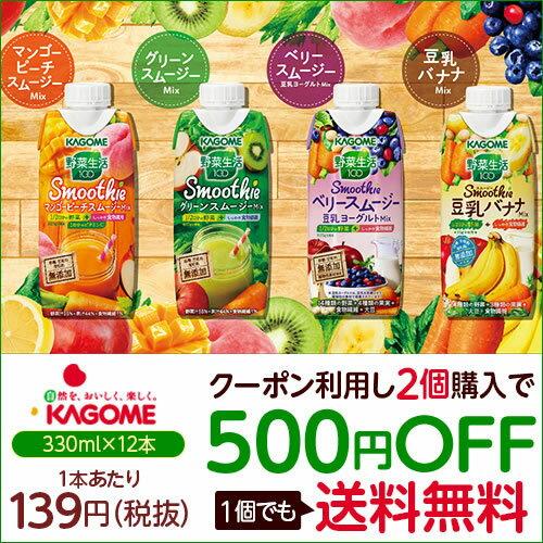 カゴメ 野菜生活100スムージー 330ml×12本