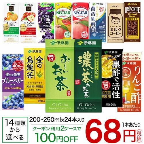 伊藤園 紙パック飲料24本入り【送料無料(北海道、沖縄を除く)】