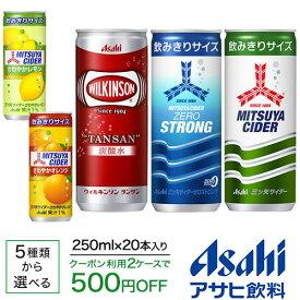 アサヒ飲料 炭酸250mL×20本