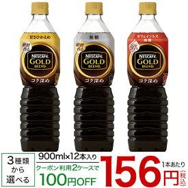 ネスカフェゴールドブレンド ボトルコーヒー900mL×12本【送料無料(北海道、沖縄を除く)】