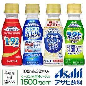 アサヒ飲料 乳酸菌飲料100ml×30本【送料無料(北海道、沖縄を除く)】