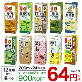 マルサンアイ 豆乳200ml×24本入☆【送料無料(北海道、沖縄を除く)】