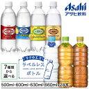 アサヒ飲料 ウィルキンソン(500mL) or お茶(630mL or 660mL) or 水(600mL)×24本 7種類から選べる