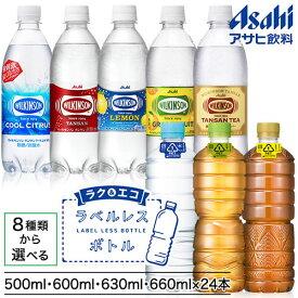 アサヒ飲料 ウィルキンソン(500mL) or お茶(630mL or 660mL) or 水(600mL)×24本 8種類から選べる