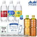 クーポン15%OFF アサヒ飲料 ウィルキンソン(500mL) or お茶(630mL or 660mL) or 水(600mL)×24本