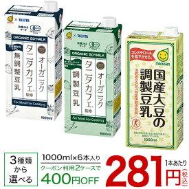 マルサンアイ タニタオーガニック&国産大豆豆乳(1L×6本) 3種類から選べる【送料無料(北海道、沖縄を除く)】