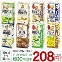 マルサンアイ 豆乳1L×6本入 8種類から選べる【送料無料(北海道、沖縄を除く)】