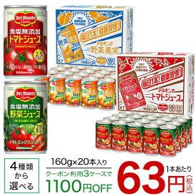 デルモンテ 野菜ジュース缶 160g*20本入
