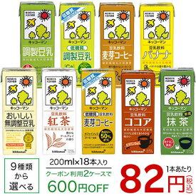 キッコーマン 豆乳 (200ml×18本入)【送料無料(北海道、沖縄を除く)】