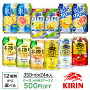 キリン チューハイ (350ml×24本)【送料無料(北海道、沖縄を除く)】