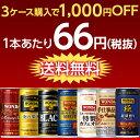 アサヒ ワンダ(185g*30本) 人気の6種類から選べる[ 缶コーヒー ケース WONDA アサヒ飲料] 【送料無料(北海道・沖縄は除く)】