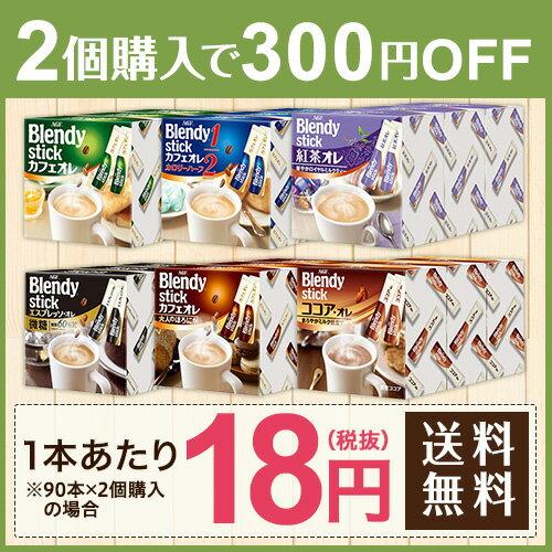 ブレンディ スティック 63本・90本 6種類から選べる[インスタントコーヒー スティックコーヒー Blendy]【送料無料(北海道、沖縄を除く)】