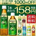 花王ヘルシア ペットボトル(350・500ml*24本) 7種類から選べる[体脂肪 トクホ 花王 緑茶 スパークリング ウォー…