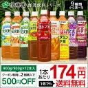 伊藤園 野菜ジュース (900g/930g×12本入) 9種類から選べる[充実野菜 トマトジュース ビタミン野菜]
