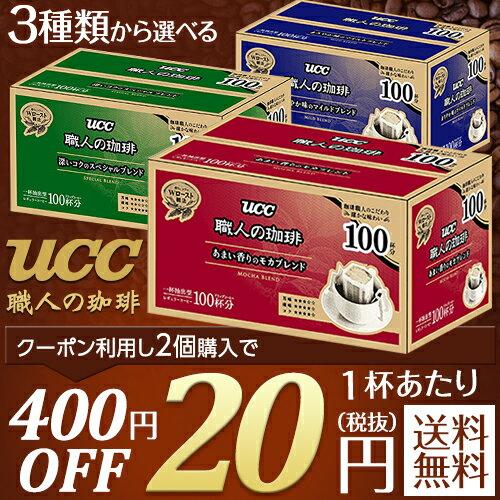 UCC 職人の珈琲 ドリップコーヒー100杯分