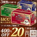 50円OFFクーポン!UCC 職人の珈琲 ドリップコーヒー100杯分 3種類から選べる[コーヒー]