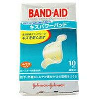 【メール便発送送料無料】BAND-AID バンドエイドキズパワーパッド ふつうサイズ10枚 [ジョンソン・エンド・ジョンソン]