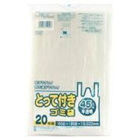 【10000円以上で本州・四国送料無料】日本サニパック とって付きゴミ袋 45L半透明 20枚