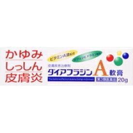 【第3類医薬品】【メール便発送送料無料】内外薬品 ダイアフラジンA軟膏 20g