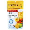 伊藤園 TEAS' TEA NEWYORK オレンジ&アールグレイティーバック 15袋