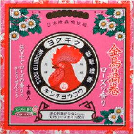 【10000円以上で本州・四国送料無料】大日本除虫菊 金鳥の渦巻 ローズの香り 10巻(紙函)