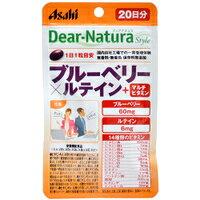 アサヒ Dear-Natura Style ディアナチュラ ブルーベリー×ルテイン 20粒 [アサヒフードアンドヘルスケア]