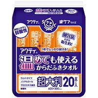 日本製紙クレシア アクティ 温めても使えるからだふきタオル超大判・個包装 20本入
