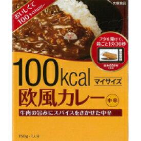 【10000円以上で本州・四国送料無料】大塚食品 マイサイズ 100kcal 欧風カレー 150g