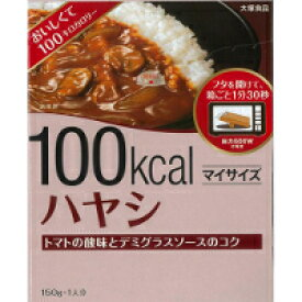 【10000円以上で本州・四国送料無料】大塚食品 マイサイズ 100kcal ハヤシ 150g