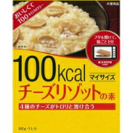 大塚食品 マイサイズ 100kcal チーズリゾットの素 86g * 30個(1ケース)