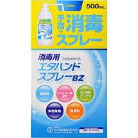 大洋製薬 消毒用エタハンドスプレーBZ 500ml