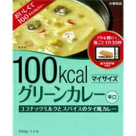 【10000円以上で本州・四国送料無料】大塚食品 マイサイズ グリーンカレー 150g