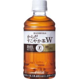 コカ・コーラ(コカコーラ) からだすこやか茶W 350ml * 24本(1ケース)