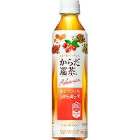 【2ケース】コカ・コーラ からだめぐり茶 アドバンス(からだ巡り茶 巡茶 Advance) 410ml * 48本[コカコーラ]