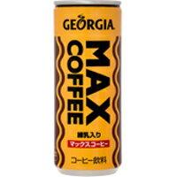 【送料無料】ジョージア(GEORGIA) マックスコーヒー 250g缶 * 30本セット(1ケース)