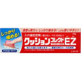 【メール便発送送料無料】クッションコレクトEZ 30g [塩野義製薬 コレクトシリーズ]