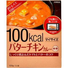 【10000円以上で本州・四国送料無料】マイサイズ 100kcal バターチキンカレー 120g [大塚食品]