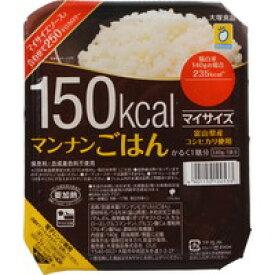 【10000円以上で本州・四国送料無料】マイサイズ 150kcal マンナンごはん 140g [大塚食品]