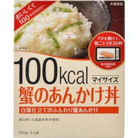 【10000円以上で本州・四国送料無料】マイサイズ 100kcal 蟹のあんかけ丼 150g [大塚食品]