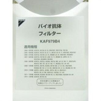 Daikin Air Purifier cleaner for bio antibody filter KAF979B4 (KAF979A4/KAF972A4 replacement) [Daikin industries]