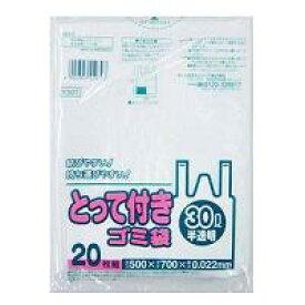 【10000円以上で本州・四国送料無料】日本サニパック とって付きゴミ袋 30L半透明 20枚