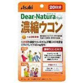 【メール便発送送料無料】アサヒ Dear-Natura ディアナチュラ 濃縮ウコン 40粒 [アサヒフードアンドヘルスケア]